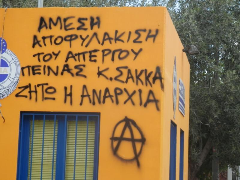 amesi_apeleftherwsi_tou_apergoi_peinas_kwsta_sakka_zitw_i_anarhia