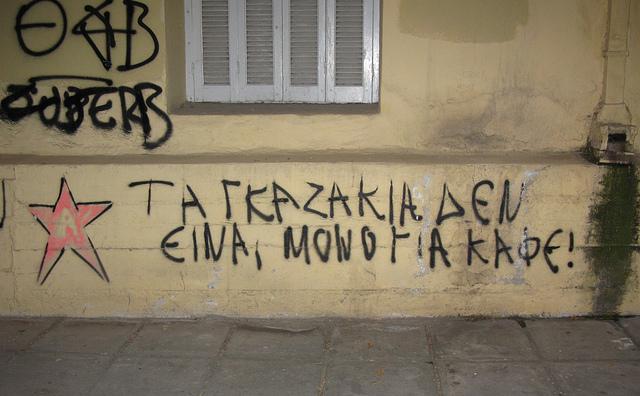 gazakia